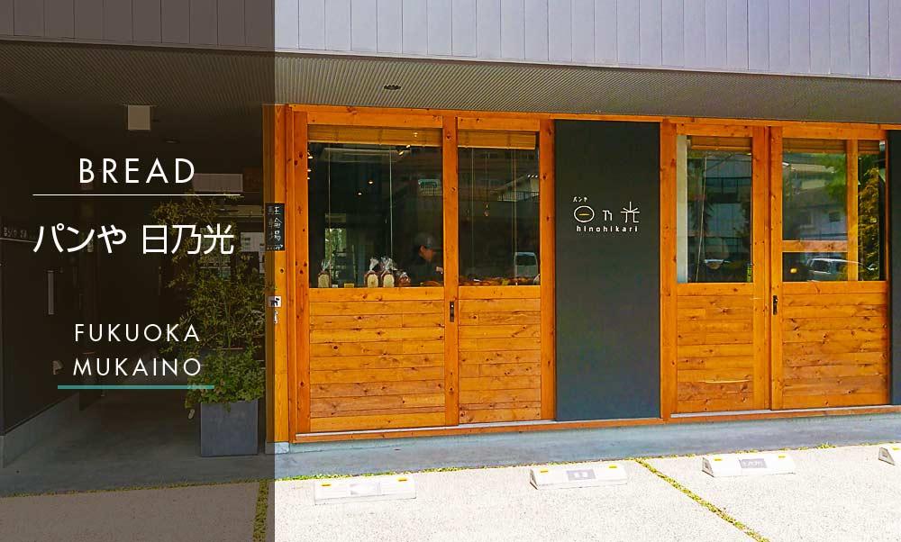パンや 日乃光、大橋にも近いお手軽で人気のパン屋