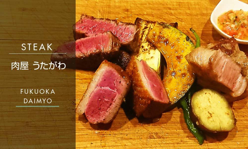【肉屋 うたがわ】赤坂で堪能する「肉肉しい」肉料理
