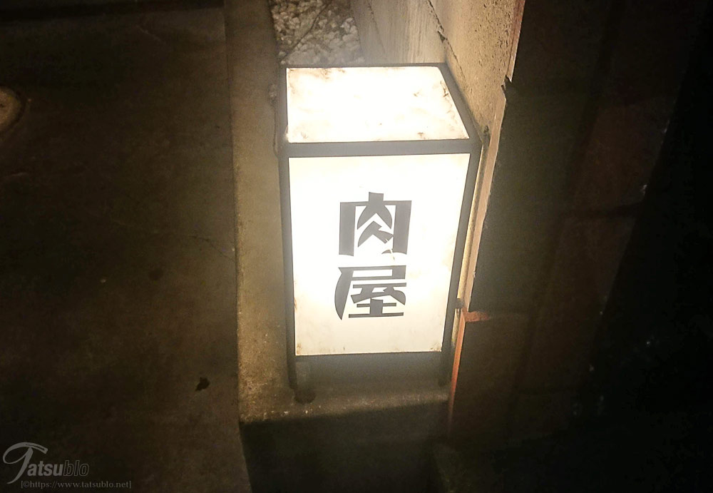 小さく肉屋と書かれた灯りも