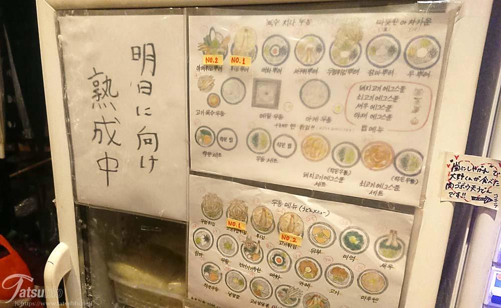 食券機の隣には練り込んだ麺が保温