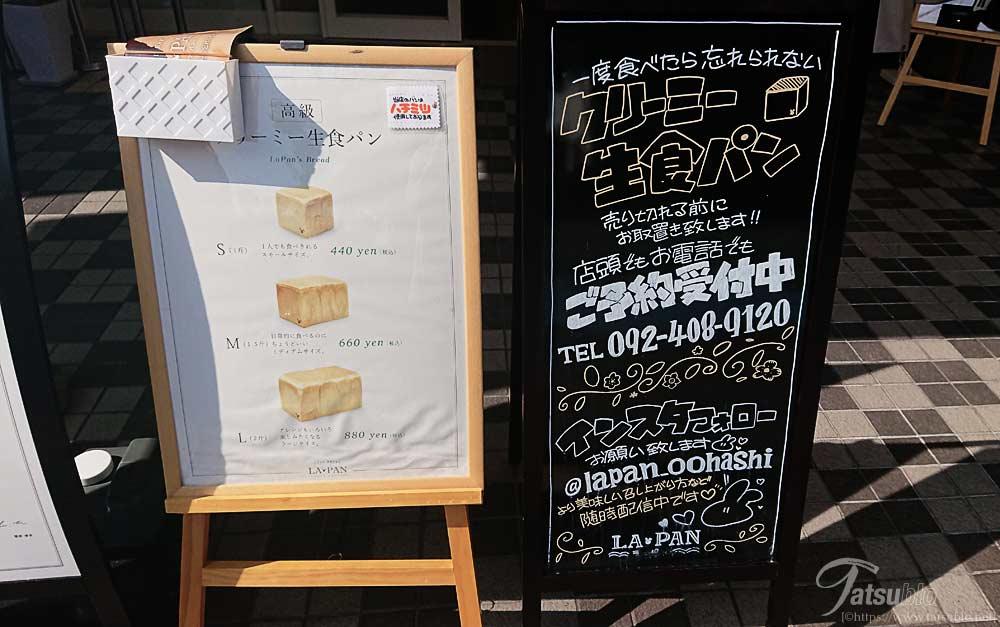 立て看板にはメニューとパンの焼き上がり時間