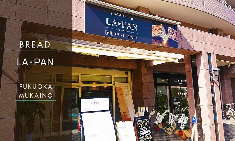 LA・PAN(ラパン) 大橋店