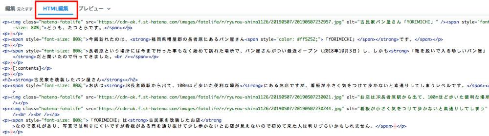 「HTML編集」