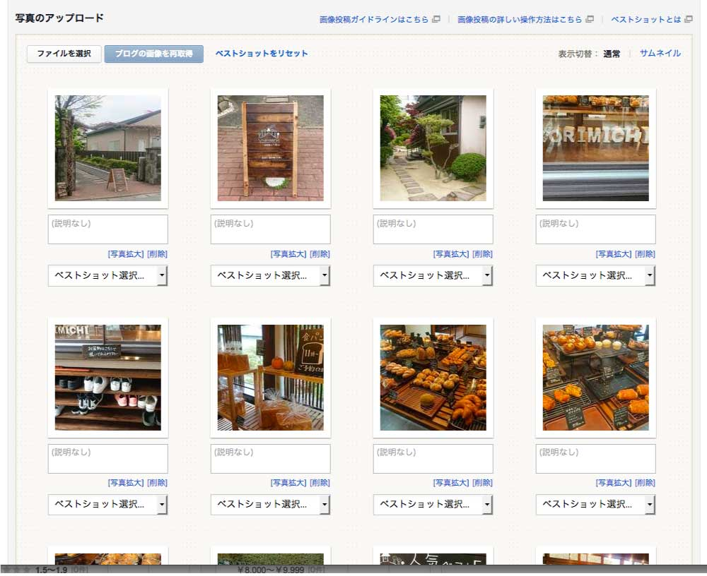 画像もお店と関係無い画像が登録されていたらペナルティを受ける