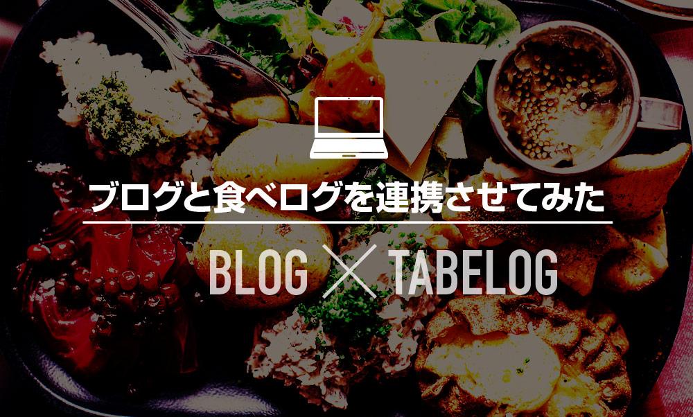 ブログと食べログを連携させて