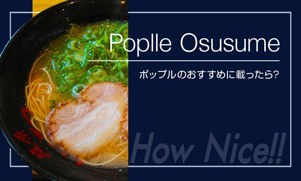 【(Poplle)ポップル】でおすすめに載った