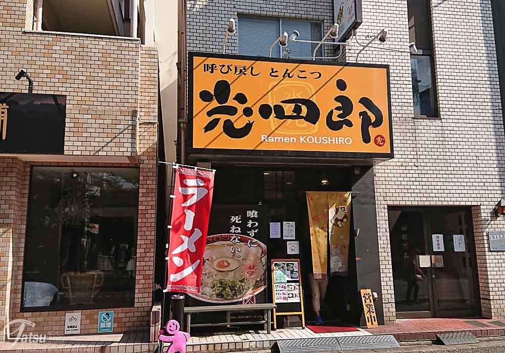 「呼び戻しとんこつ光四郎」と書かれたオレンジの看板が目立ち、幟もあるので見つけやすいかと思います。
