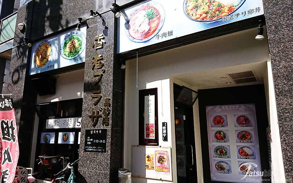 建物には、大きく料理の写真も貼られていて