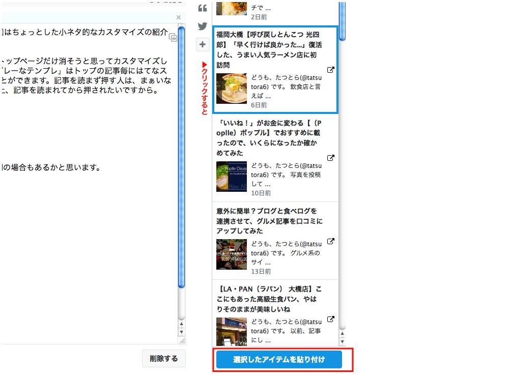 「選択したアイテムを貼り付け」のボタンが表示されるので、そのボタンをクリックすれば記事内に挿入されます。
