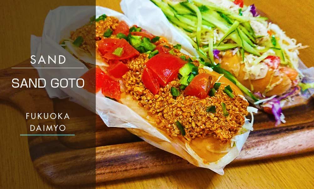 福岡大名【SAND GOTO】ボリュームたっぷり鶏サンド