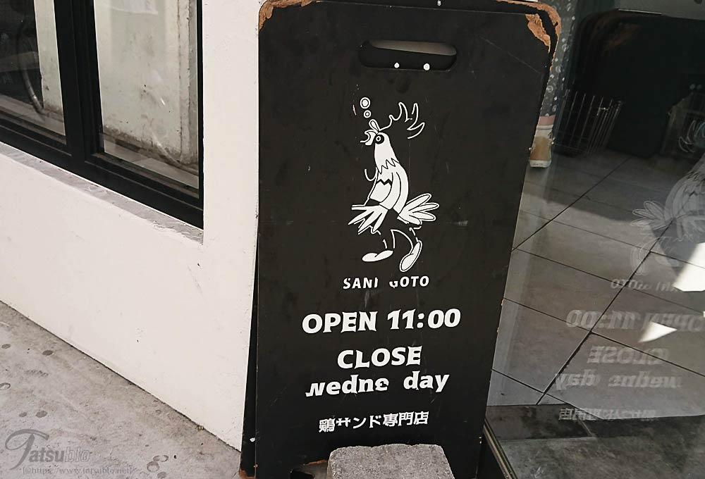 店先には小さなお店の看板もあります。