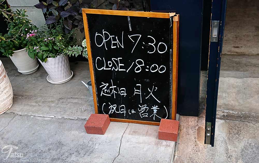小さく営業時間の黒板