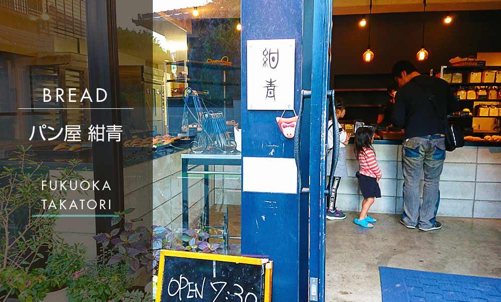 【パン屋 紺青】藤崎商店街の路地裏にたたずむ