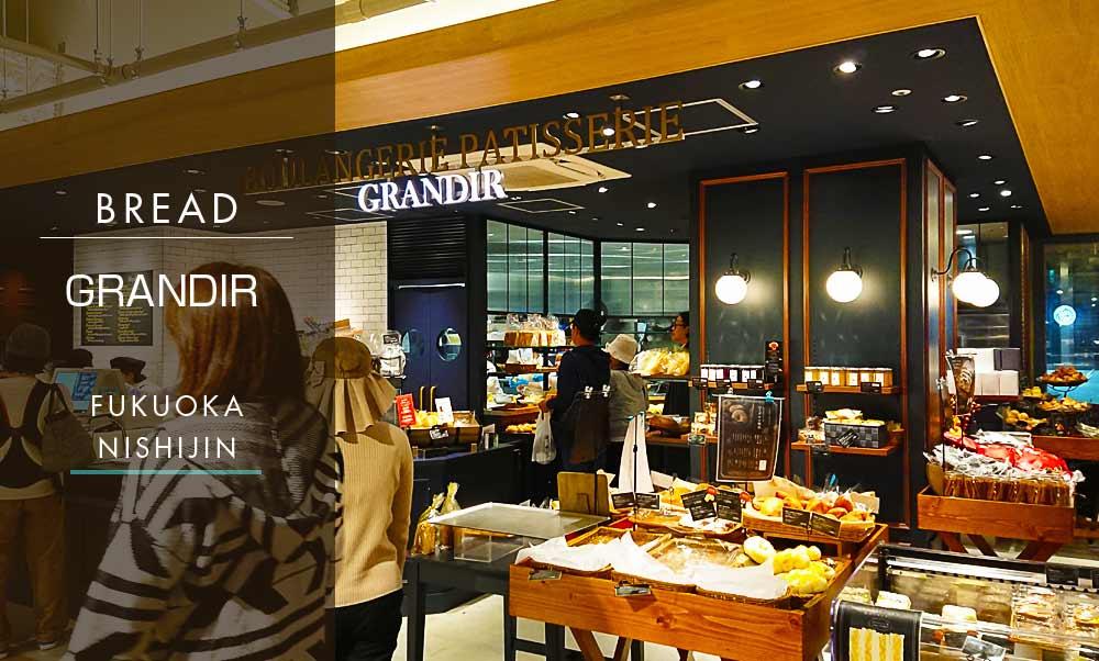 西新プラリバ【GRANDIR(グランディール)】