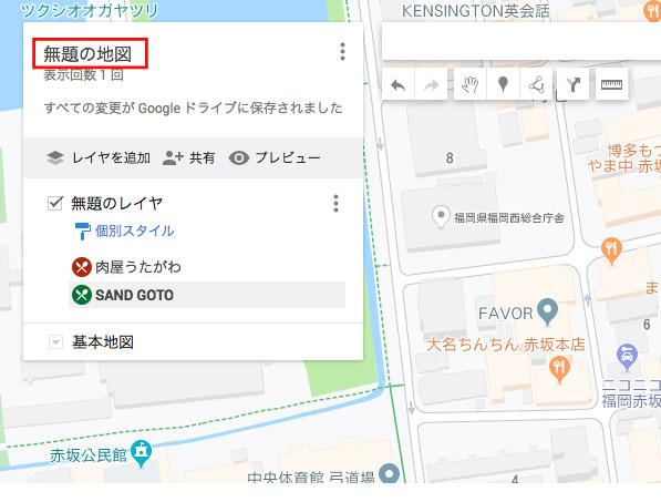 地図の名称や説明を書き込みます。