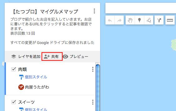 書いたら、自分のブログに貼りたいので 地図の名称の下にある「共有」ボタンをクリックします。