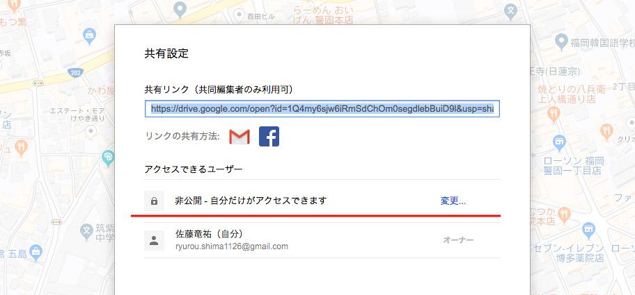 「共有設定」の画面が出てきて、アクセスできるユーザーの欄が非公開に