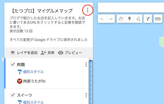 地図の名称の横にある赤枠の部分をクリックし