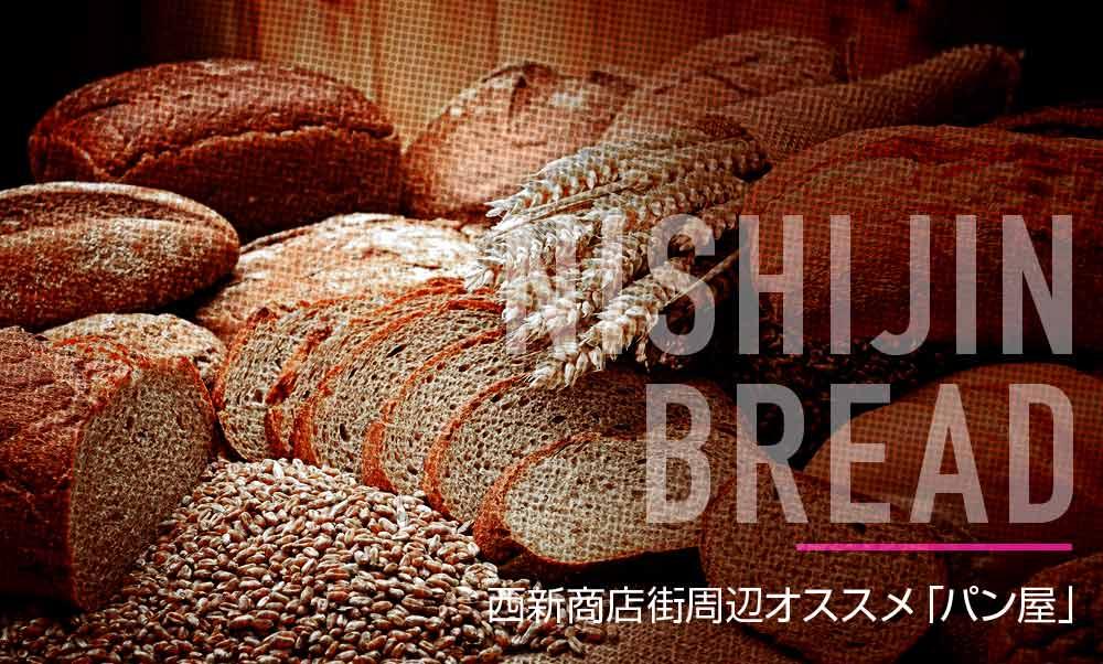 西新商店街周辺のパン屋さん