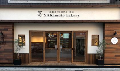 高級食パンのお店「嵜本」