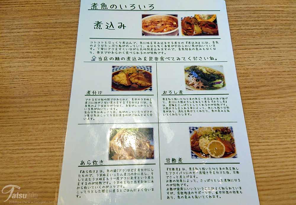 煮魚の種類が4種類あります。