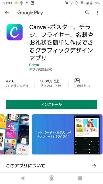 「Canva」のアプリをダウンロードします。