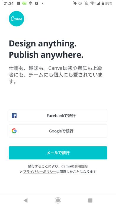 アプリを開いてログインします。