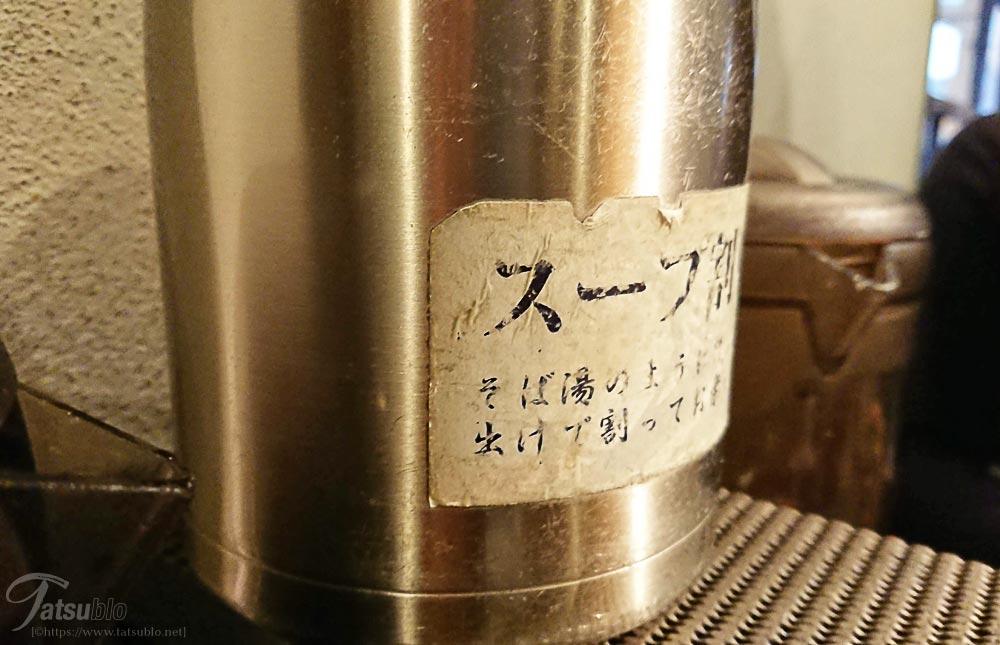 スープ割の際に使う出汁の保温ボトル