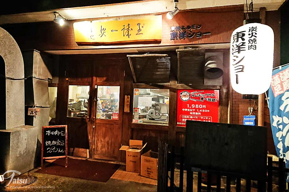 お店はちょっと年期を感じる外観で、黒板には本日肉の日焼肉全品290円の文字が。