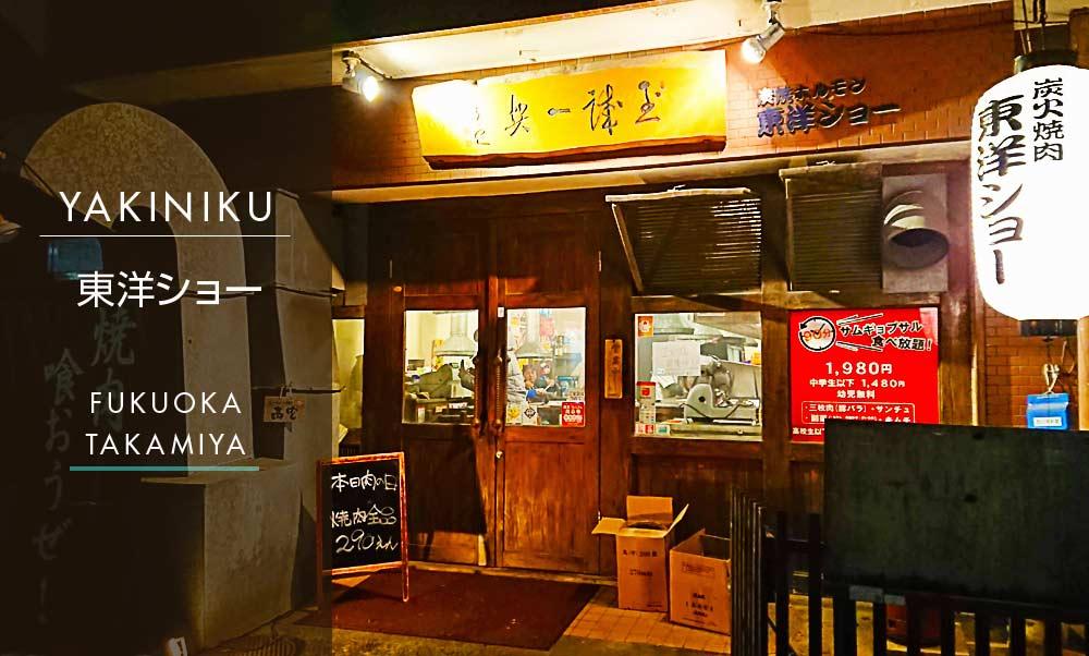【東洋ショー(福岡高宮)】29(ニク)の日には行っとくべき