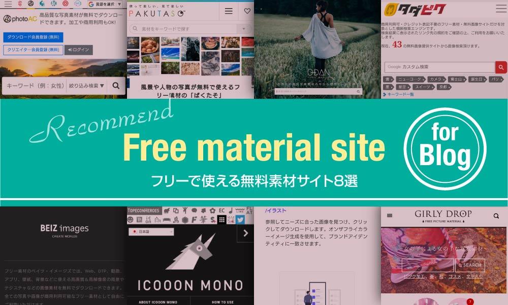 オススメの無料素材画像サイト8選