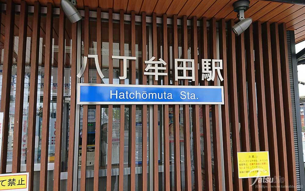 約47分乗って八丁牟田駅に到着