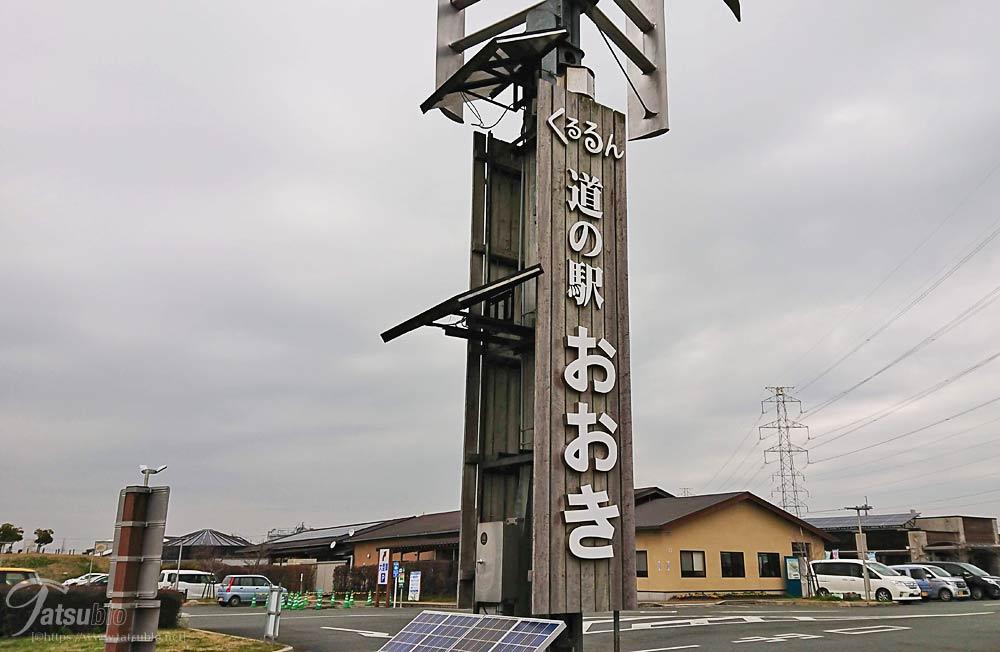 道の駅 おおき