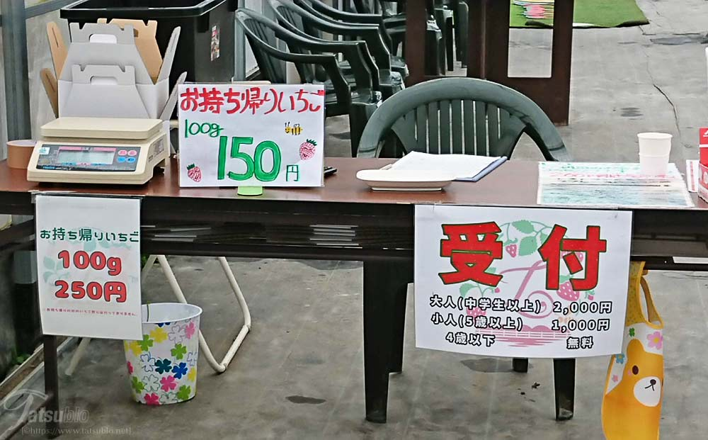 持ち帰りの金額も普段より50円安くなっている