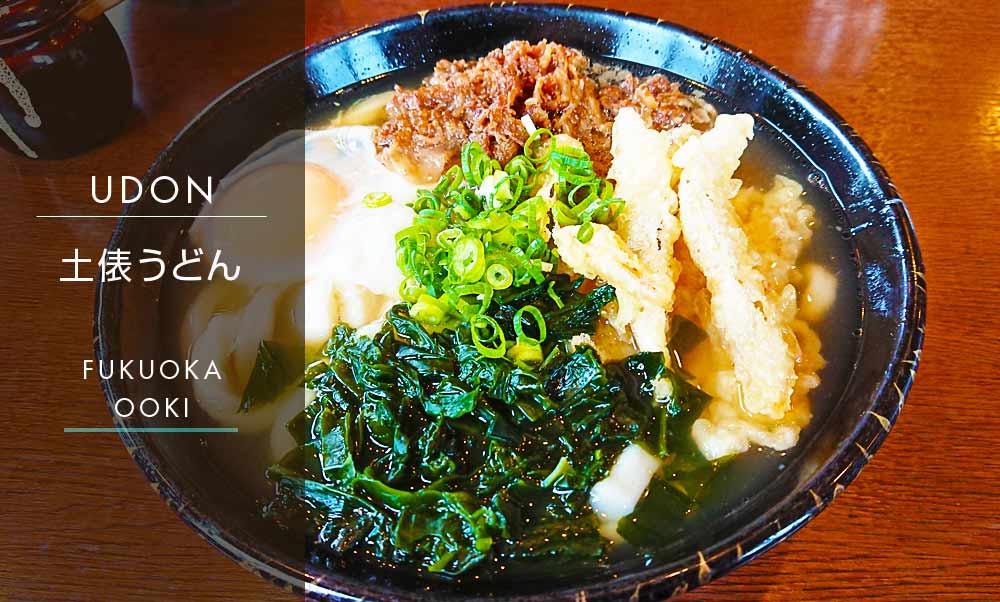 福岡大木町【土俵うどん】麺の太さも横綱級!