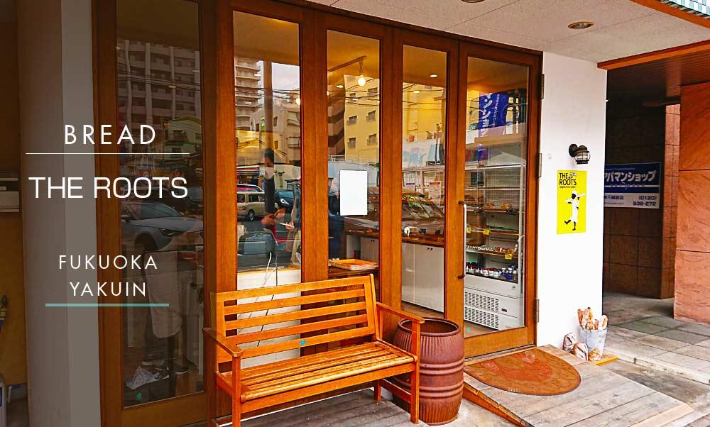 【THE ROOTS】薬院にあるハード系が自慢のパン屋