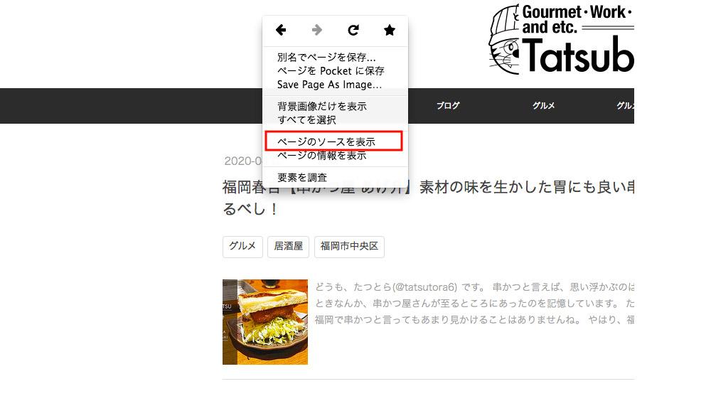 ブログのページ上でマウスを右クリック(ctl+クリック)