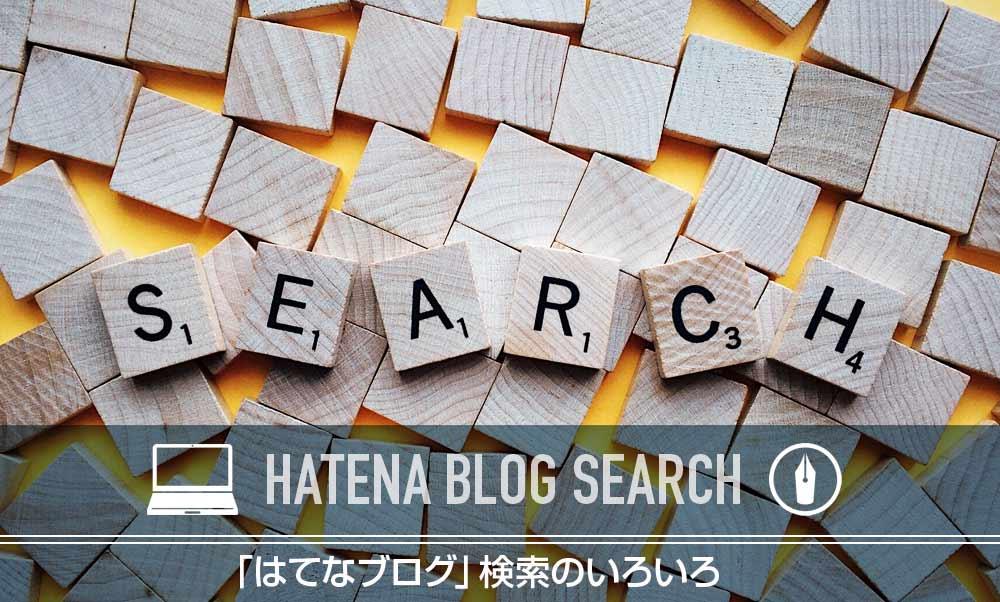 「はてなブログ」での検索いろいろ