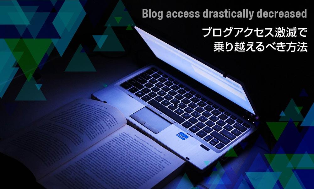 緊急事態でブログアクセス激減