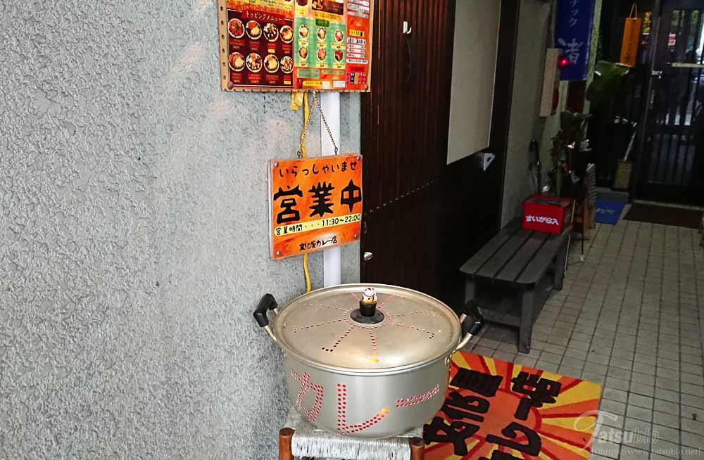 入り口には鍋がお出迎えしています