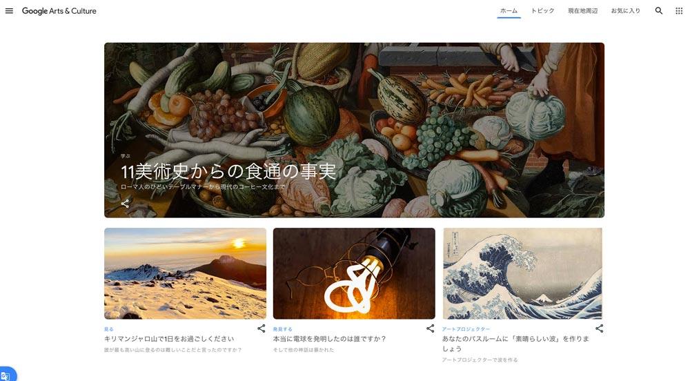 ネット上で世界の美術館の名画などを見ることができるサイトです。