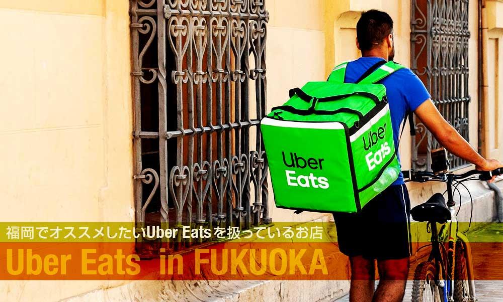 福岡の【Uber Eats】で個人的にオススメしたい店舗