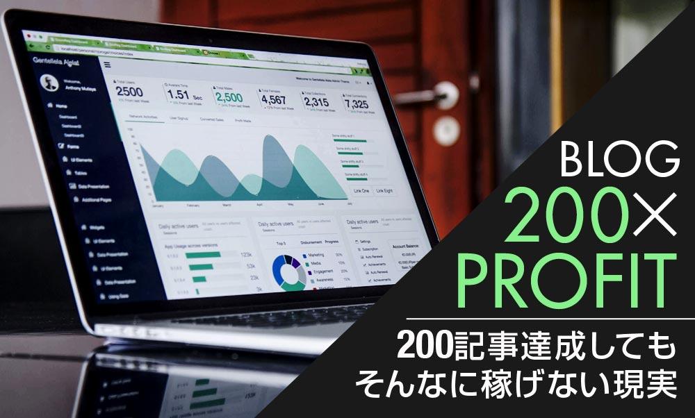 ブログ200記事達成したが.