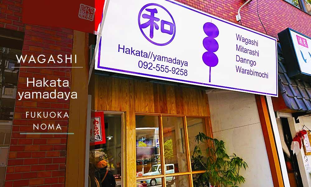 福岡野間【Hakata//yamadaya】
