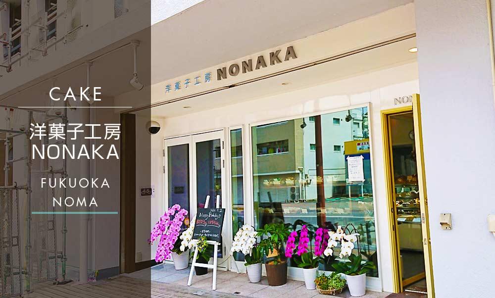 洋菓子工房NONAKA