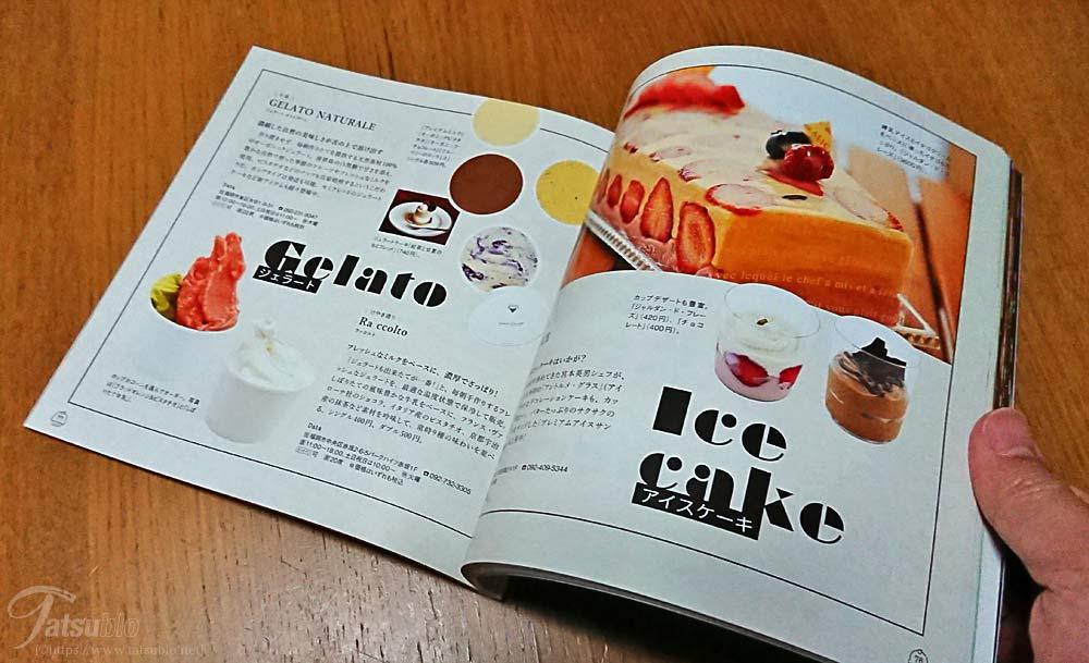 ケーキなど洋菓子から饅頭などの和菓子、パフェや甘いパン、焼き菓子、ドーナツなどあらゆるジャンルの「甘いもの」が網羅されており