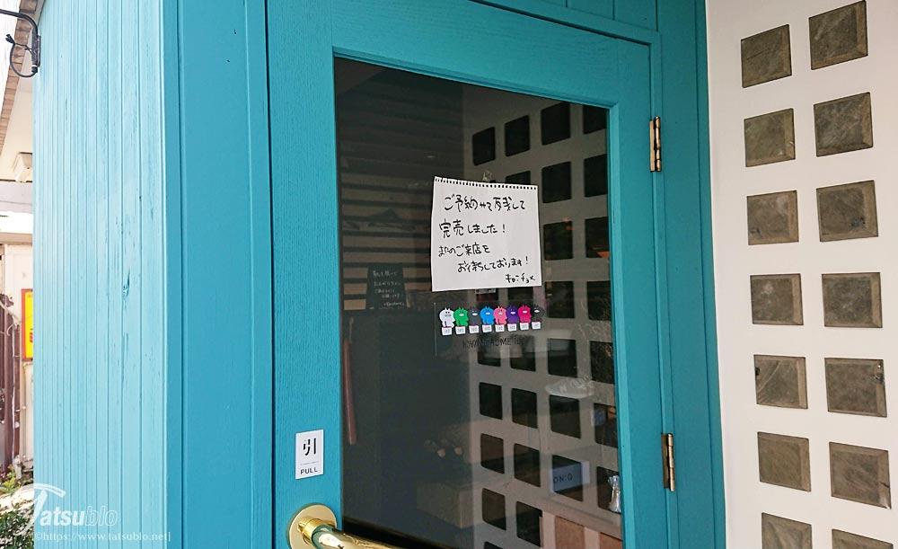 そしてお店を出て入り口のドアを見ると、売り切れの紙も。