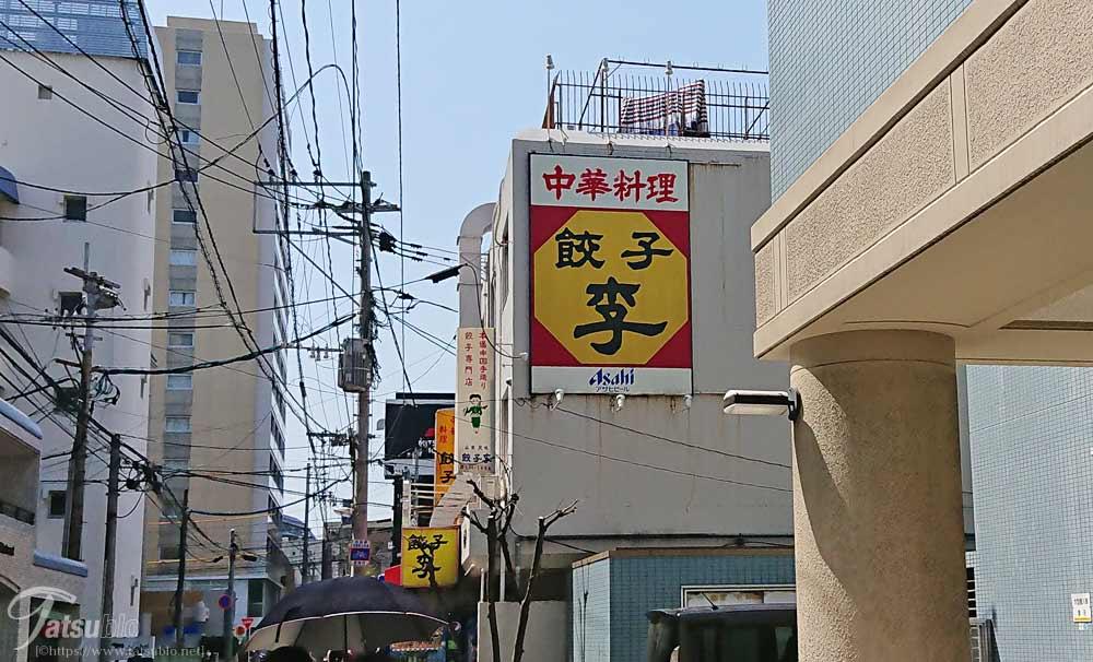 「餃子李」の文字。
