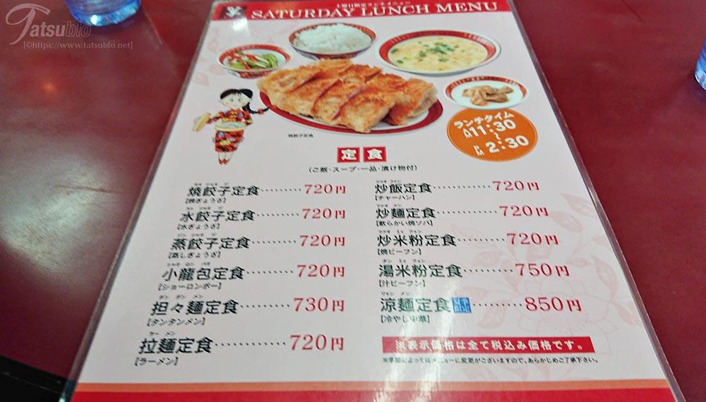 ボクが訪れるのはいつもランチ時で、ランチで必ず注文するのが焼餃子定食