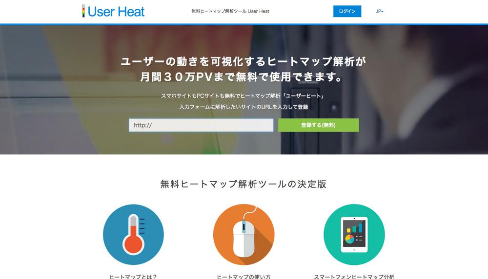 まずは「User Heat」のページを開き、無料登録